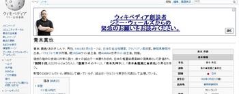 aokiwiki1.jpg